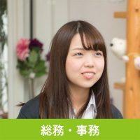 【採用情報】経理事務・一般事務・広報企画