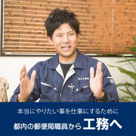 【人を知る】工務部課長 江藤