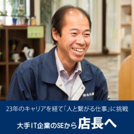【人を知る】大分本店店長 三重野