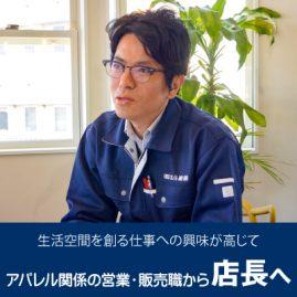 【人を知る】戸次ショールーム店長 松木