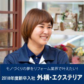 【人を知る】外構・エクステリア 高木